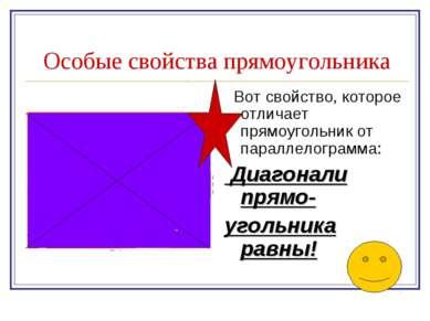 Особые свойства прямоугольника Вот свойство, которое отличает прямоугольник о...