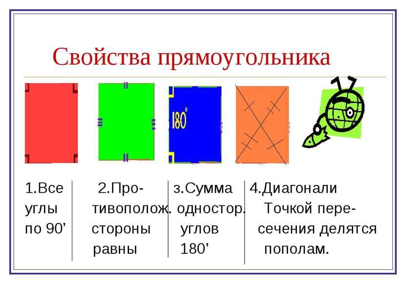 Свойства прямоугольника 1.Все 2.Про- з.Сумма 4.Диагонали углы тивополож. одно...