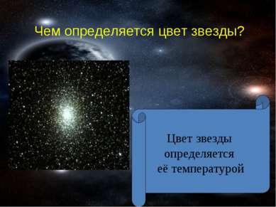 Чем определяется цвет звезды? Цвет звезды определяется её температурой