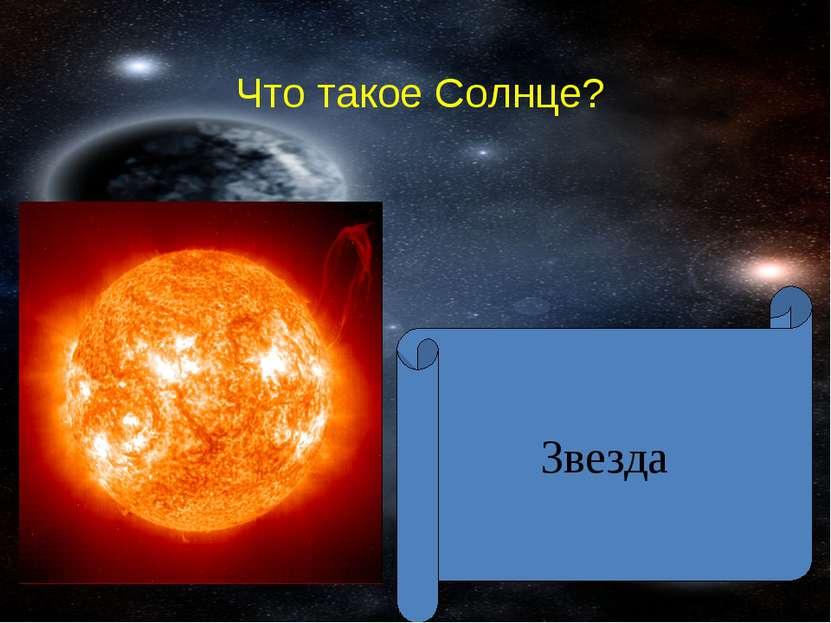 Что такое Солнце? Звезда
