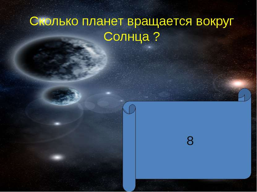 Сколько планет вращается вокруг Солнца ? 8