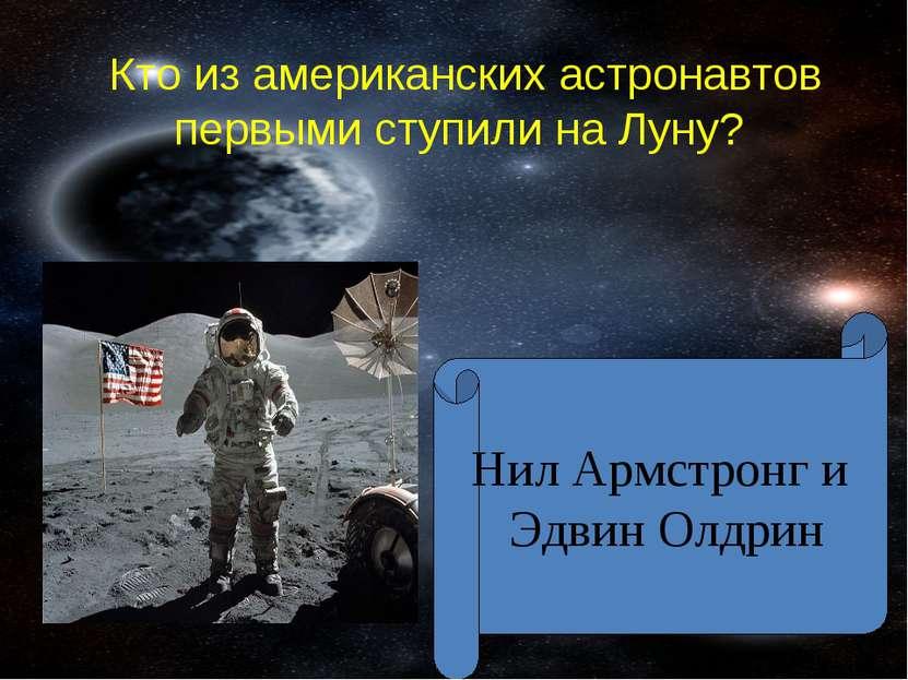 Кто из американских астронавтов первыми ступили на Луну? Нил Армстронг и Эдви...