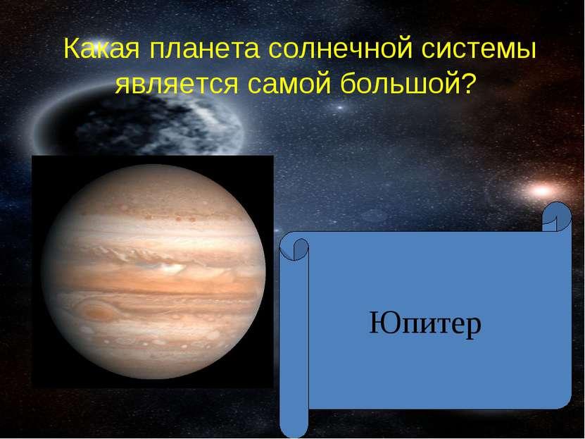 Какая планета солнечной системы является самой большой? Юпитер