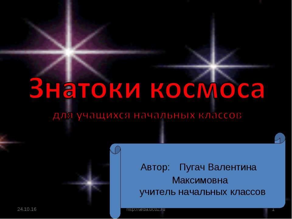 * http://aida.ucoz.ru * Автор: Пугач Валентина Максимовна учитель начальных к...