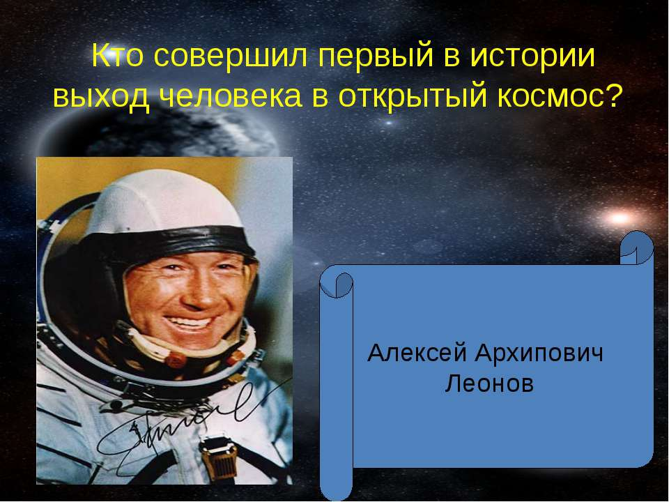Кто совершил первый в истории выход человека в открытый космос? Алексей Архип...