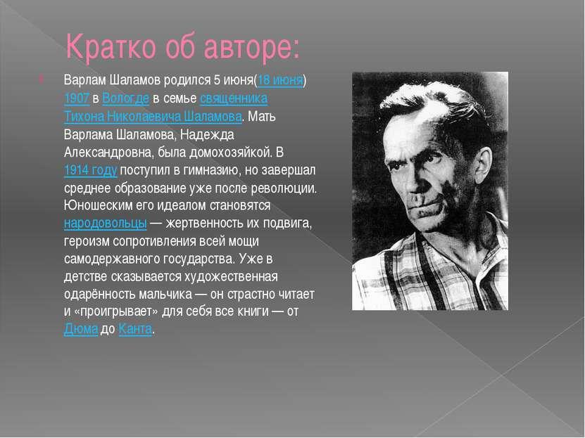 Кратко об авторе: Варлам Шаламов родился5июня(18июня)1907вВологдев сем...