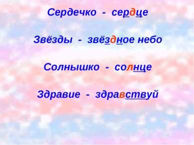 Сердечко - сердце Звёзды - звёздное небо Солнышко - солнце Здравие - здравствуй