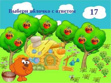 16 17 Выбери яблочко с ответом