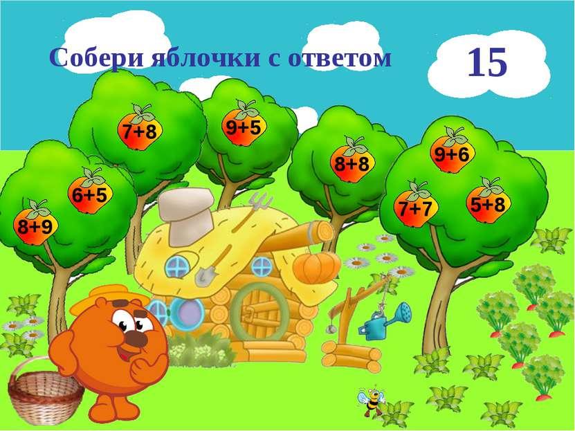 16 15 Собери яблочки с ответом