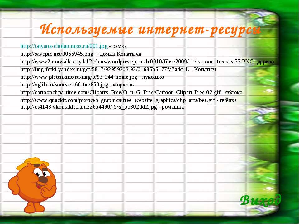 Используемые интернет-ресурсы http://tatyana-chulan.ucoz.ru/001.jpg - рамка h...