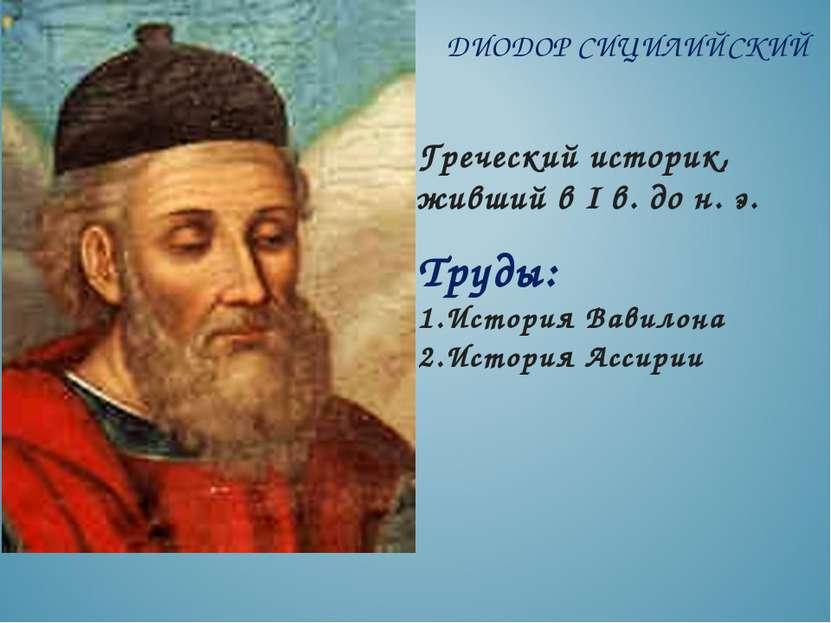 ДИОДОР СИЦИЛИЙСКИЙ Греческий историк, живший в I в. до н. э. Труды: История В...