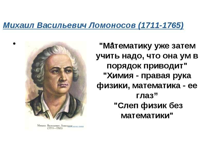 """Михаил Васильевич Ломоносов (1711-1765) """"Математику уже затем учить надо, чт..."""