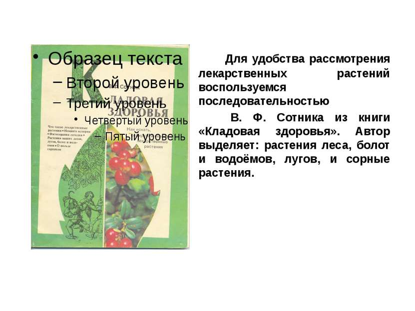 Для удобства рассмотрения лекарственных растений воспользуемся последовательн...
