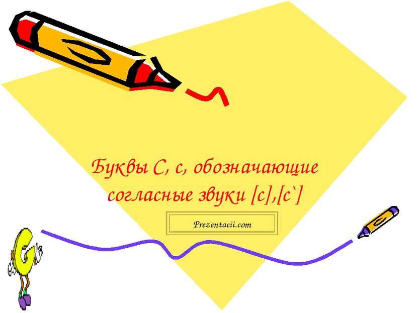 Буквы С, с, обозначающие согласные звуки [с],[с`] Prezentacii.com