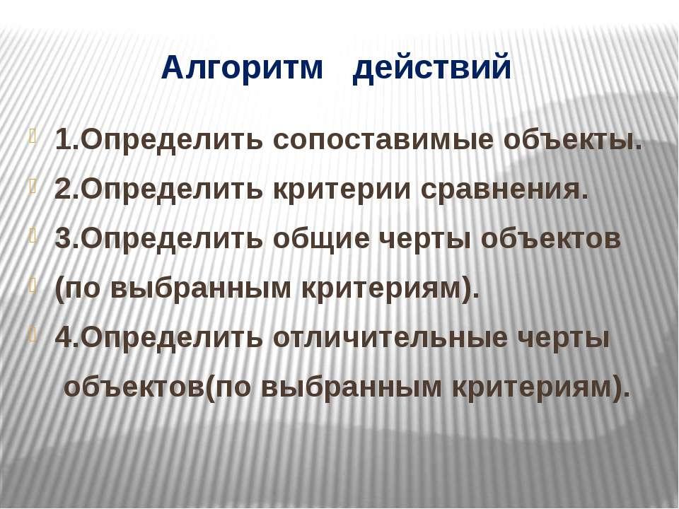 Алгоритм действий 1.Определить сопоставимые объекты. 2.Определить критерии ср...