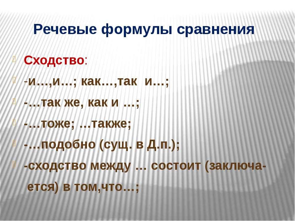 Речевые формулы сравнения Сходство: -и…,и…; как…,так и…; -…так же, как и …; -...