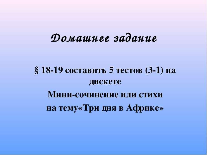 Домашнее задание § 18-19 составить 5 тестов (3-1) на дискете Мини-сочинение и...