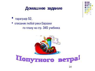Домашнее задание параграф 52, описание любой реки Евразии по плану на стр. 34...