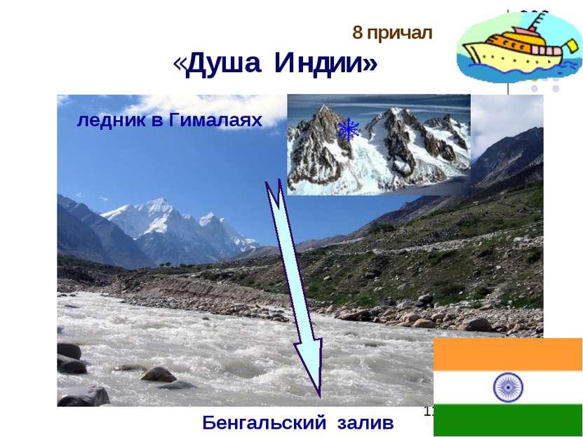 8 причал «Душа Индии» Индия. Дворец Тадж Махал. Ганг. ледник в Гималаях Бенга...