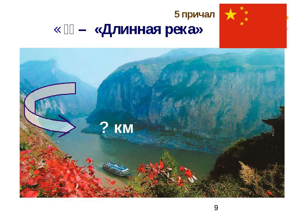 5 причал «长江 – «Длинная река» ? км