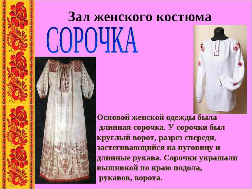 Зал женского костюма Основой женской одежды была длинная сорочка. У сорочки б...
