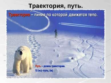 Траектория, путь. Путь – длина траектории. S (эс)- путь, (м) Траектория – лин...