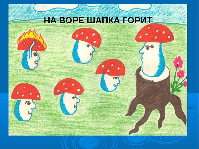 НА ВОРЕ ШАПКА ГОРИТ