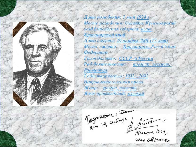 Дата рождения: 1 мая 1924 г Место рождения: Овсянка, Красноярский уезд Енисей...