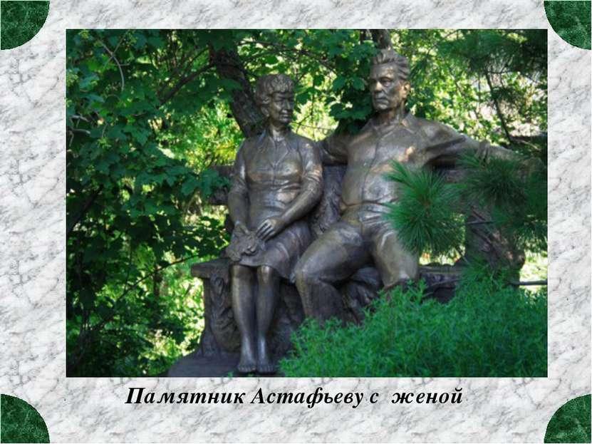 Памятник Астафьеву с женой