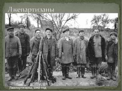 Лжепартизаны, 1942 год