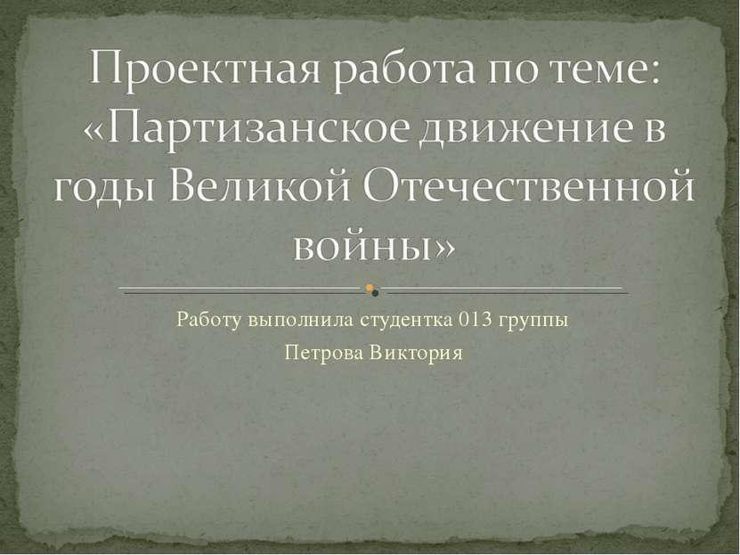 Работу выполнила студентка 013 группы Петрова Виктория