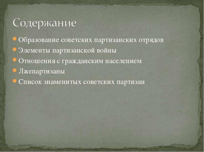 Образование советских партизанских отрядов Элементы партизанской войны Отноше...