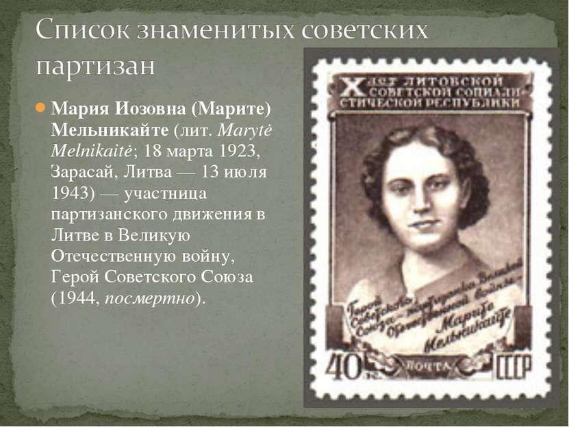 Мария Иозовна (Марите) Мельникайте (лит. Marytė Melnikaitė; 18 марта 1923, За...
