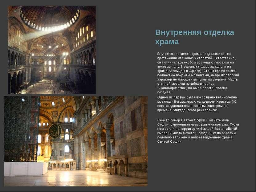 Внутренняя отделка храма Внутренняя отделка храма продолжалась на протяжении ...