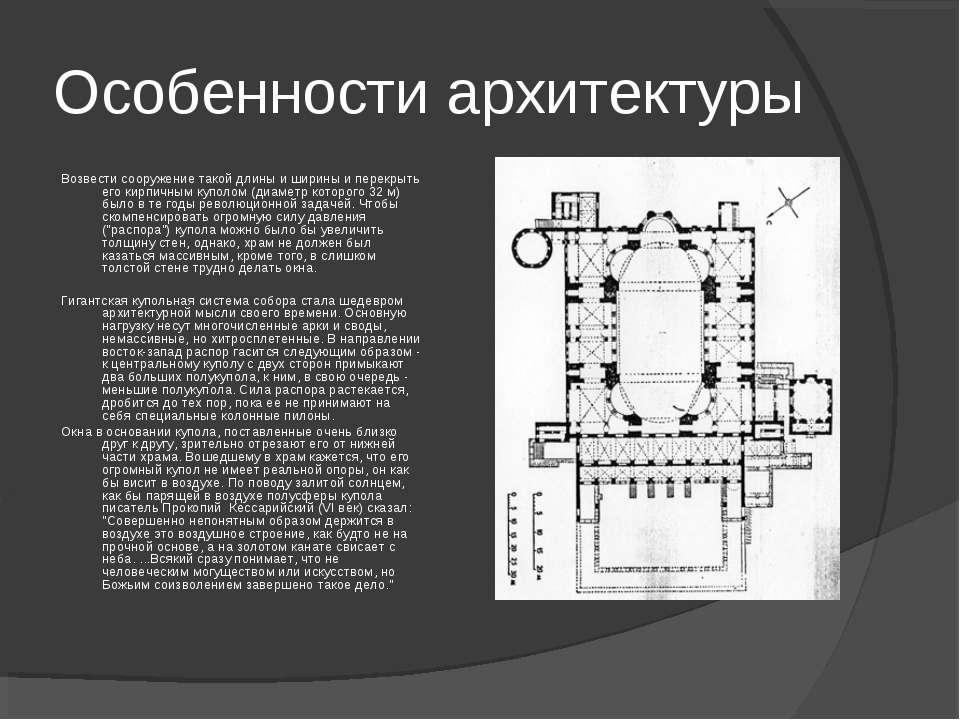 Особенности архитектуры Возвести сооружение такой длины и ширины и перекрыть ...
