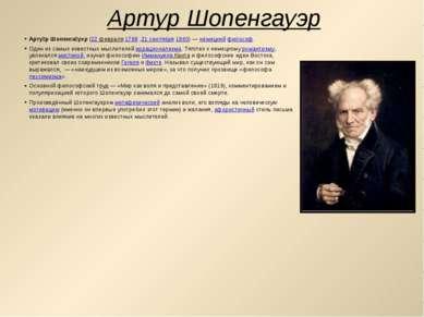 Артур Шопенгауэр Арту р Шопенга уэр (22 февраля 1788 ,21 сентября 1860)— нем...