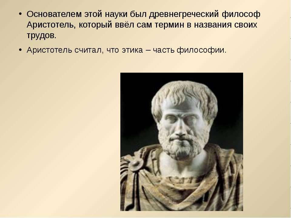 Основателем этой науки был древнегреческий философ Аристотель, который ввёл с...