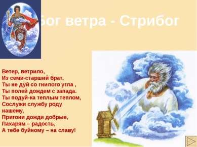 Бог ветра - Стрибог Ветер, ветрило, Из семи-старший брат, Ты не дуй со гнилог...