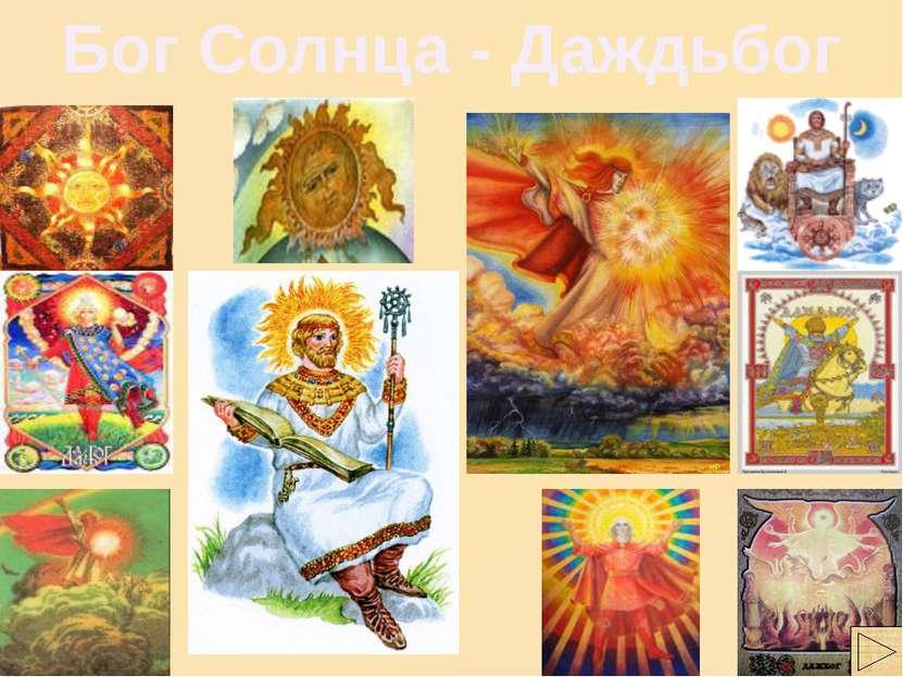 Бог Солнца - Даждьбог