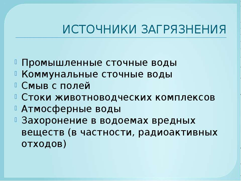 ИСТОЧНИКИ ЗАГРЯЗНЕНИЯ Промышленные сточные воды Коммунальные сточные воды Смы...