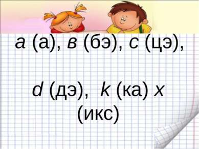 а (а), в (бэ), с (цэ), d (дэ), k (ка) х (икс)