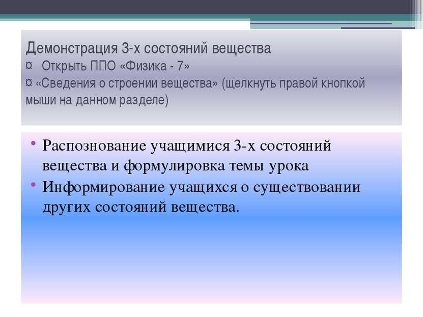 Демонстрация 3-х состояний вещества ¤ Открыть ППО «Физика - 7» ¤ «Сведения о ...