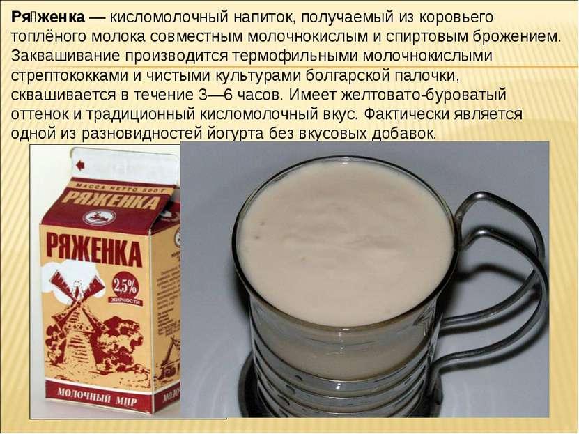 Ря женка — кисломолочный напиток, получаемый из коровьего топлёного молока со...