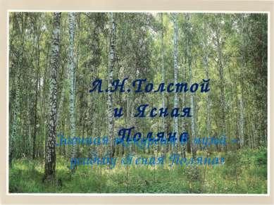 Л.Н. Толстой и Ясная Поляна Заочная экскурсия в музей-усадьбу «Ясная Поляна» ...