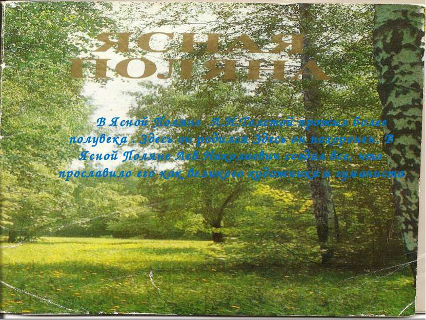 В Ясной Поляне Л.Н.Толстой прожил более полувека . Здесь он родился Здесь он ...