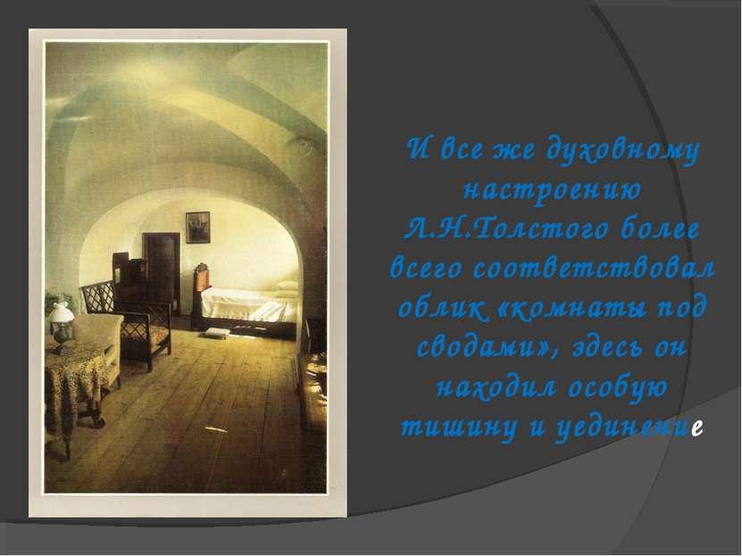 И все же духовному настроению Л.Н.Толстого более всего соответствовал облик «...