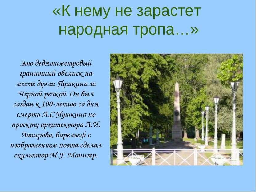 «К нему не зарастет народная тропа…» Это девятиметровый гранитный обелиск на ...