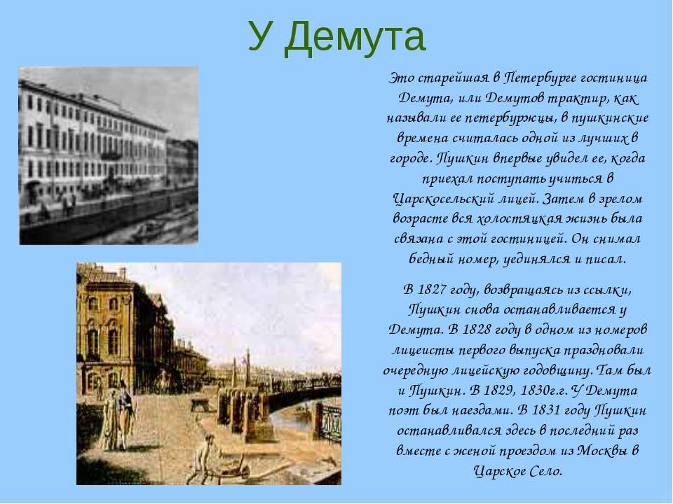 У Демута Это старейшая в Петербурге гостиница Демута, или Демутов трактир, ка...