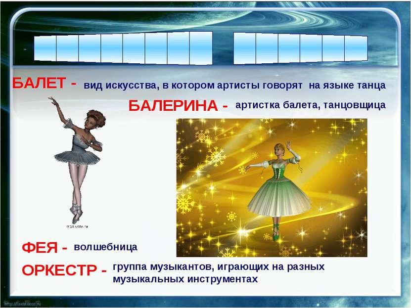 БАЛЕТ - вид искусства, в котором артисты говорят на языке танца БАЛЕРИНА - ар...