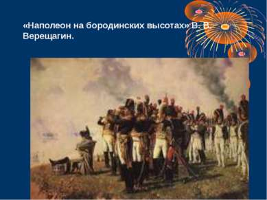 «Наполеон на бородинских высотах» В. В. Верещагин.